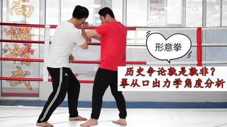 历史争论孰是孰非?形意拳科学解释,拳从口出是对的吗?