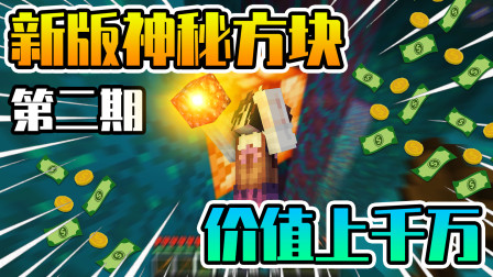 我的世界小月身世之谜2:随手就能卖出上千万?小月找到新版本的金色神秘方块!