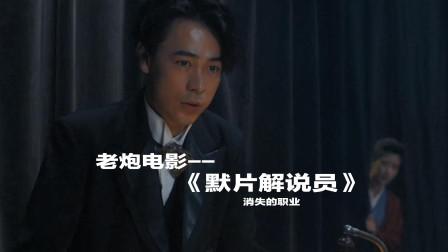 已消失的职业,配音演员的前身!这部日本电影让你了解默片解说员