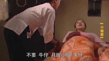 超清《小娘惹》男主月娘设法逃脱,黄家少奶奶威胁月娘