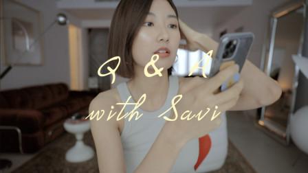 回答大家常问的问题丨Q&A with Savi丨Savislook