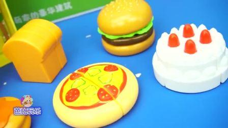小猪佩奇吃雪糕与汉堡包儿童玩具(3)
