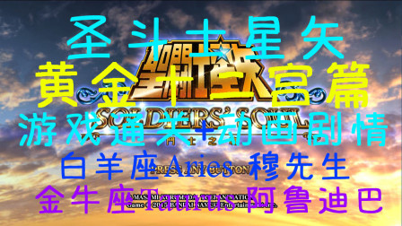 圣斗士星矢 黄金十二宫篇 01 白羊座和金牛座