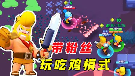 电竞小仙女荒野乱斗 带小粉丝玩吃鸡模式,最后一幕太惊险!游戏真好玩
