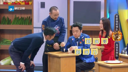 《王牌对王牌5》王祖蓝拿冰淇淋、柿饼刮胡子,逗笑谢霆锋!