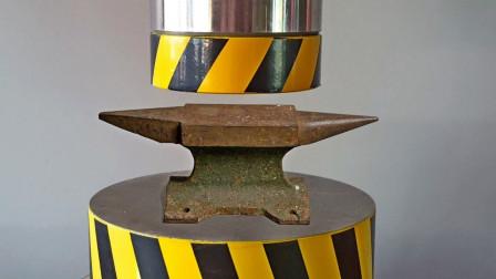 一块用了10年的铁砧,放到液压机下会怎样?看完太解压了!