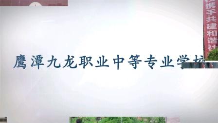 鹰潭九龙职业中等专业学校