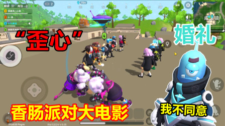 香肠派对电影01:彩虹岛举办大型婚礼!却遭遇袭击,新娘被抓走了