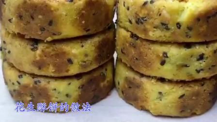 花生酥饼的家常做法,简单易学,外酥里软,好吃无添加,孩子爱吃