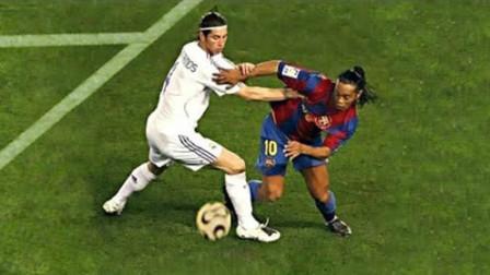 罗纳尔迪尼奥把拉莫斯晃成狗了,皇马球迷还起立为小罗鼓掌