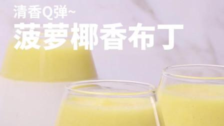 清香Q弹~菠萝椰香布丁
