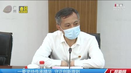 广视新闻 2020 张硕辅温国辉调研中医药工作情况  推动广州中医药高质量发展