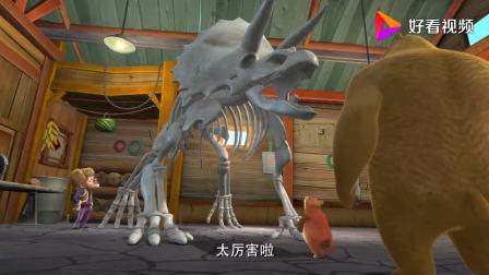 熊出没:吉吉毛毛去偷恐龙化石,还好熊大早有准备,把它们吓坏了