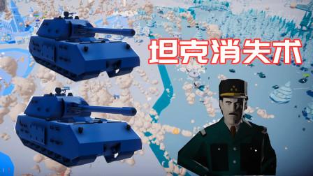 全面坦克模拟器:让敌方坦克群报废,这样的法国厉害了