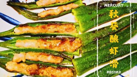 大排档必点高毛利小吃,秋葵酿虾滑的几种做法对比,也可家庭烹饪