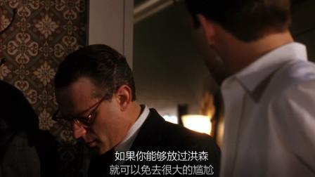 一级谋:詹姆士要告洪森,哥哥却劝他放弃,洪森背后是整个美国