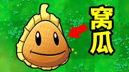 小宝趣玩植物大战僵尸 你没看错,它真是个窝瓜!