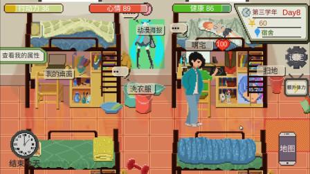 大学生活模拟游戏-下一站我的大学