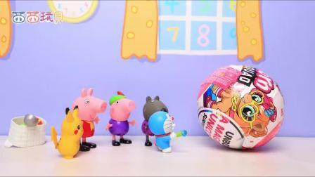 哆啦A梦给小猪佩奇介绍新朋友 小马宝莉五重惊喜蛋拆拆乐