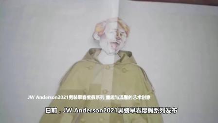 JW Anderson2021男装早春度假系列 童趣与温馨的艺术创意