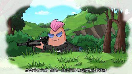 搞笑吃鸡动画:霸哥神预判,他能吃鸡吗,不会又出什么乌龙事件吧