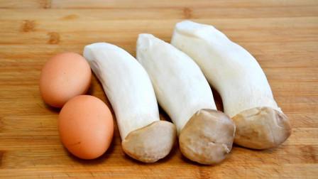 3个杏鲍菇,2个鸡蛋,孩子隔三差五点名要吃,营养解馋,出锅扫光