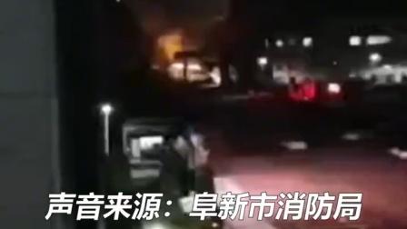 突发! 辽宁阜新疑似化工厂 居民家中玻璃全被震碎