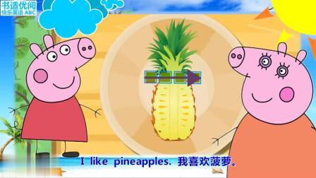 小猪佩奇给猪妈妈制作了一杯菠萝果汁,儿童游戏儿童英语