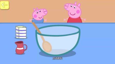 小猪佩奇:今天俩制作披萨,都需要下什么配料呢?