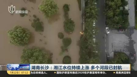 视频|湖南长沙: 湘江水位持续上涨 多个河段已封航
