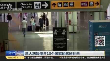 视频|意大利暂停与13个国家的航班往来
