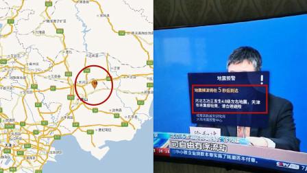 实拍河北唐山5.1级地震现场画面!地震前电视弹出预警!