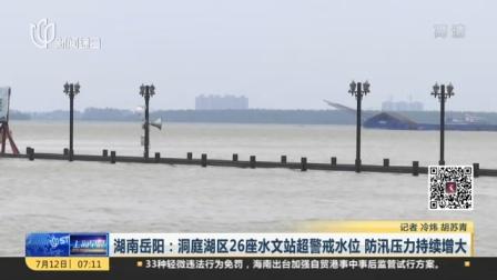 视频|湖南岳阳: 洞庭湖区26座水文站超警戒水位 防汛压力持续增大