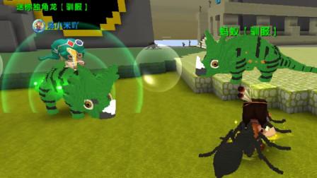迷你世界 巨型黑蚂蚁大战三角龙