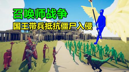 全面战争模拟器:召唤师战争,国王出兵,抵抗僵尸入侵!