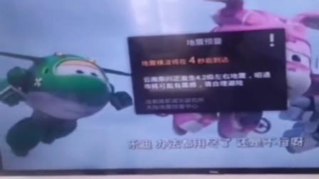 云南昆明市东川区发生4.2级地震,当地居民家里电视收到地震预警