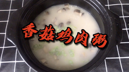 香菇鸡肉粥, 简单营养健康