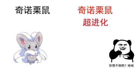 奇诺栗鼠超进化?太可爱了吧!