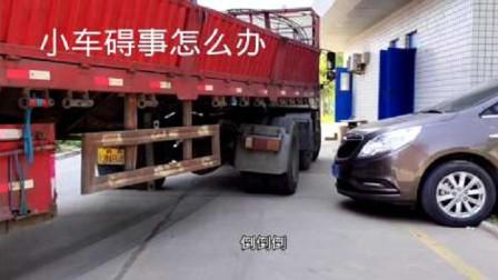 大货车倒车卸货,小车碍事,能倒进去吗