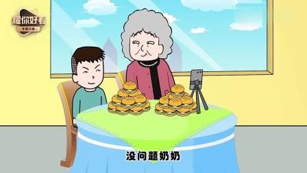 猪屁登:奶奶为了直播竟然浪费食物,好在屁登机智,结局很开心