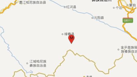 突发!云南绿春县4.4级地震 震源深度11千米