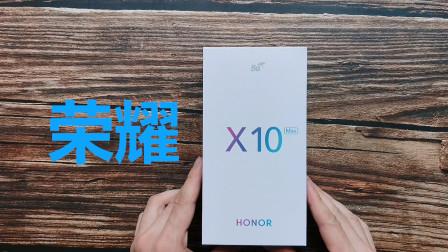 荣耀X10 Max 极速开箱,7.09英寸护眼大屏,新一代国民5G手机