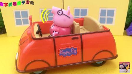 猪爸爸开车带着小猪佩奇去野餐!水果蔬菜玩具分享