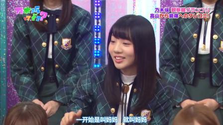 日本综艺节目:乃木坂46,教主为了吃蛋糕连老婆的情报都卖!