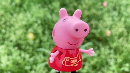 小猪佩奇草地里发现神秘奥特蛋惊喜玩具