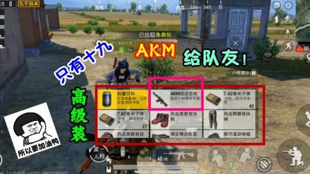 和平精英:高装备M4闯G镇,遭遇队友中途下线,我该怎么办?