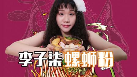 这么吃李子柒螺蛳粉更美味!对比广西当地爆款,味道是不是更臭?