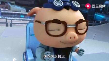 猪猪侠:小猪猪闯进了迷糊老师的实验室