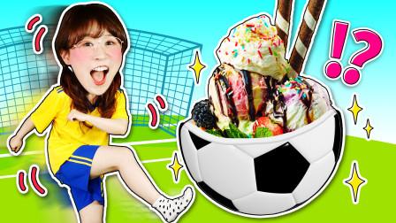 可以边玩边做冰淇淋的神奇冰淇淋足球机!