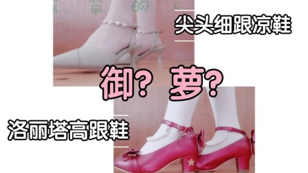 小姐姐试穿3款36码女鞋/肉丝白丝搭配/洛丽塔高跟鞋/细跟尖头凉鞋/绑带绣花鞋